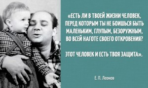 Евгений Леонов. Письмо сыну.
