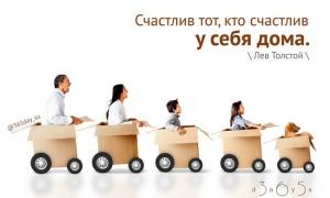 Счастлив тот, кто счастлив у себя дома, Лев Толстой, Бочонок Мёда для Сердца