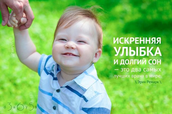Искренняя улыбка и долгий сон - это два самых лучших врача в мире. Эрих Ремарк.