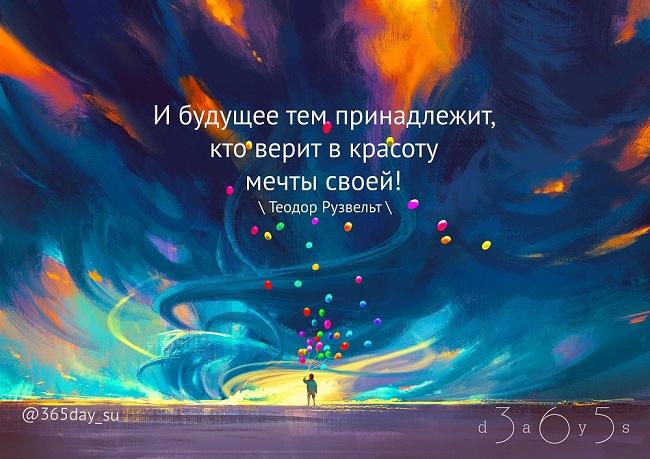 И будущее тем принадлежит, кто верит в красоту мечты своей. Теодор Рузвельт.