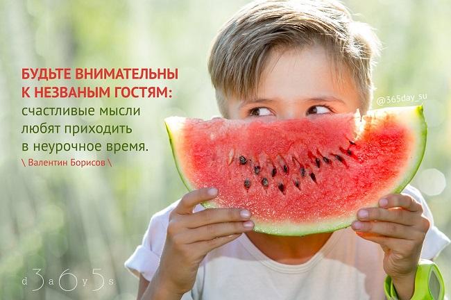 Будьте внимательны к незваным гостям, Валентин Борисов , Бочонок Мёда для Сердца