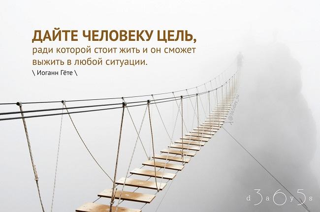 Дайте человеку цель, ради которой стоит жить, Иоганн Гёте, Бочонок Мёда для Сердца