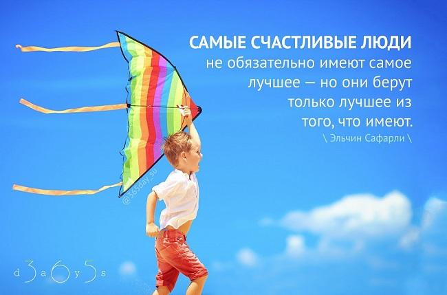 Самые счастливые люди не обязательно имеют самое лучшее, Эльчин Сафарли, Бочонок Мёда для Сердца