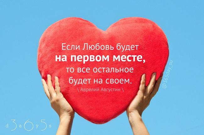 Если любовь будет на первом месте, Аврелий Августин, Бочонок Мёда для Сердца