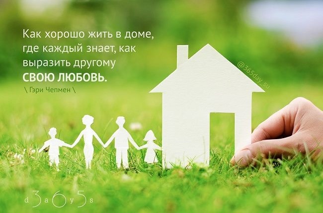 Как хорошо жить в доме, где каждый знает, Гэри Чепмен, Бочонок Мёда для Сердца