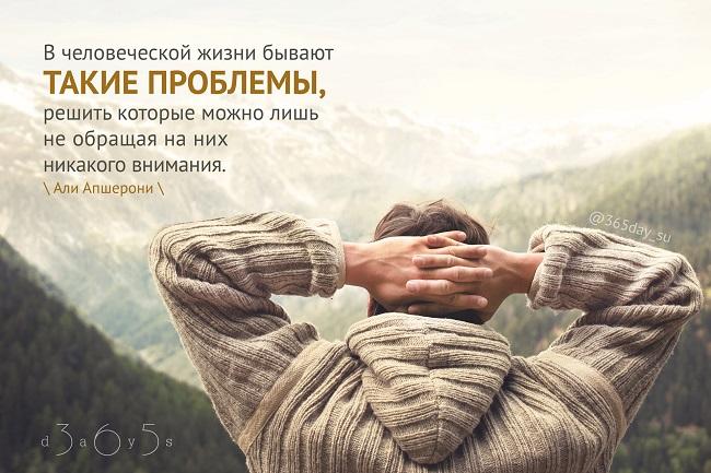 В человеческой жизни бывают такие проблемы, Али Апшерони, Бочонок Мёда для Сердца