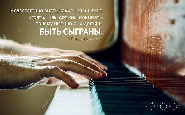 Недостаточно знать, какие ноты надо играть, Джон Карлин, Бочонок Мёда для Сердца