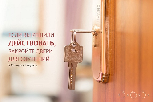 Если вы решили действовать, закройте двери для сомнений, Фридрих Ницше, Бочонок Мёда для Сердца