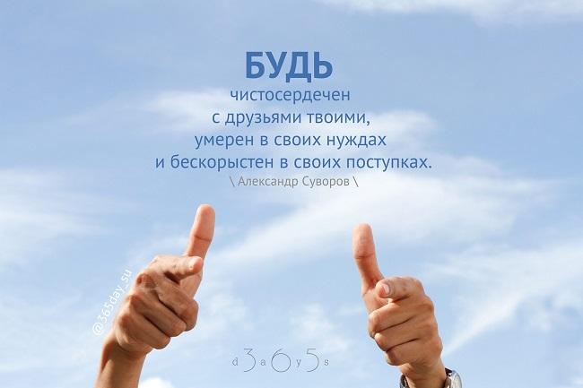 Будь чистосердечен с друзьями твоими, Александр Суворов, Бочонок Мёда для Сердца