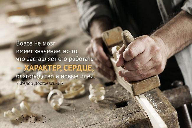 Вовсе не мозг имеет значение, но то, что заставляет его работать, Фёдор Достоевский, Бочонок Мёда для Сердца