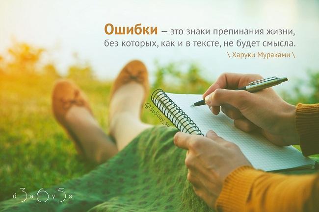 Ошибки - это знаки препинания жизни, Харуки Мураками, Бочонок Мёда для Сердца