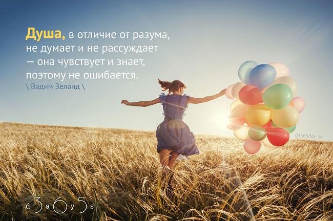 Душа, в отличие от разума, не думает и не рассуждает, Вадим Зеланд, Бочонок Мёда для Сердца
