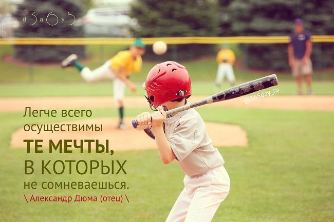 Легче всего осуществимы те мечты, в которых не сомневаешься, Александр Дюма, Бочонок Мёда для Сердца