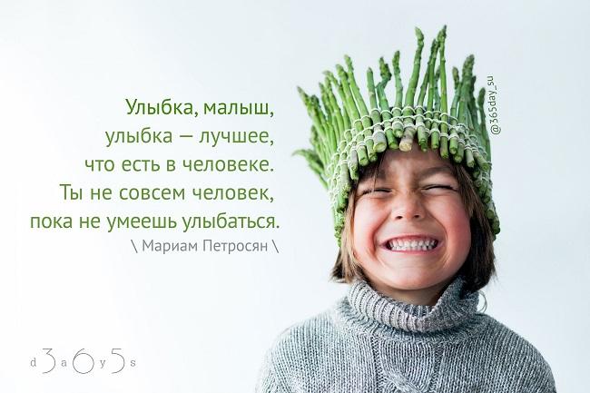 Малыш, улыбка - лучшее, что есть в человеке, Мариам Петросян, Бочонок Мёда для Сердца