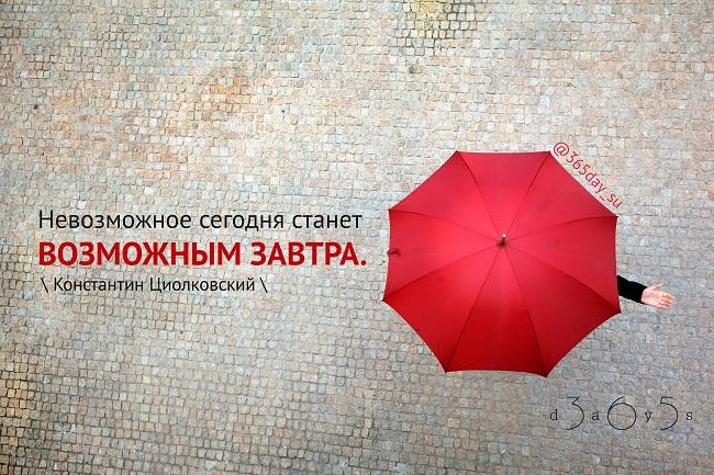Невозможное сегодня станет возможным завтра, Константин Циолковский, Бочонок Мёда для Сердца