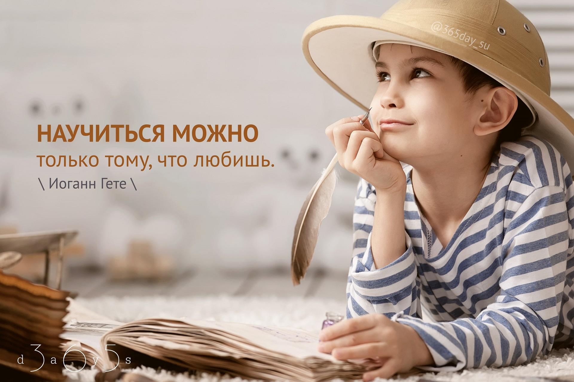 Научиться можно только тому, что любишь, Иоганн Гёте, Бочонок Мёда для Сердца