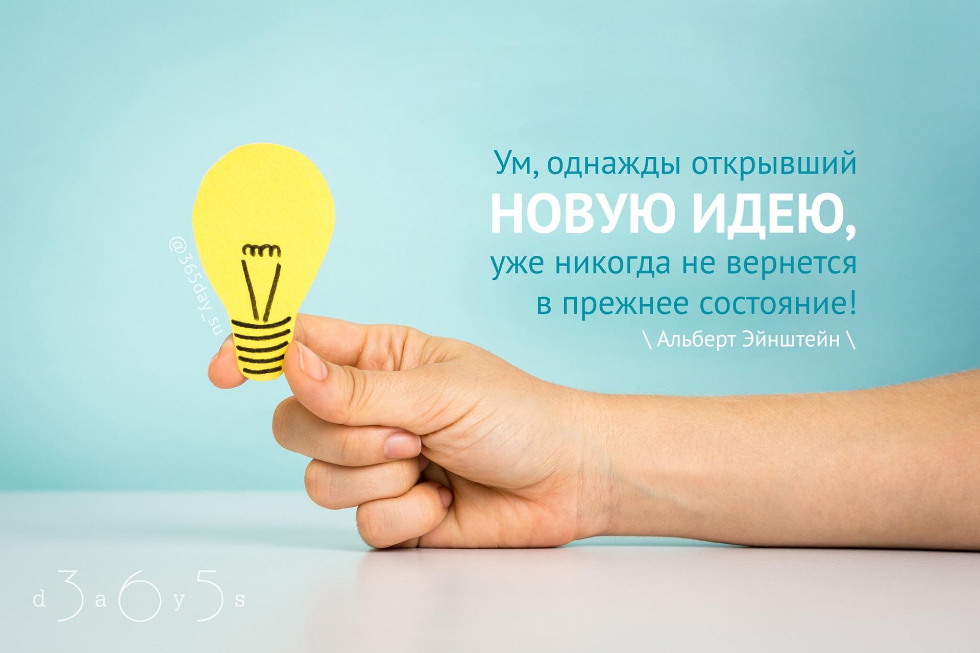 Ум, однажды открывший новую идею, Альберт Эйнштейн, Бочонок Мёда для Сердца