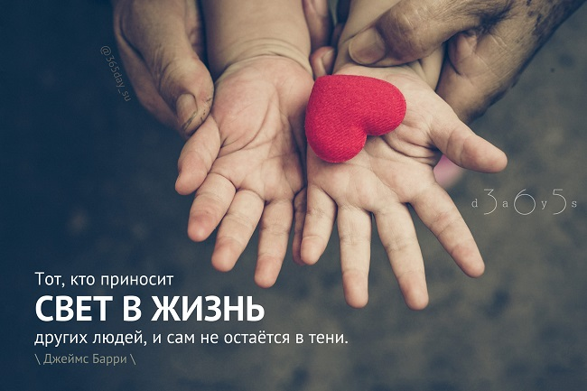 Тот, кто приносит свет в жизнь других людей, Джеймс Барри, Бочонок Мёда для Сердца
