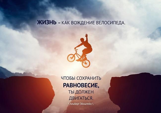 Жизнь - как вождение велосипеда, Альберт Эйнштейн, Бочонок Мёда для Сердца