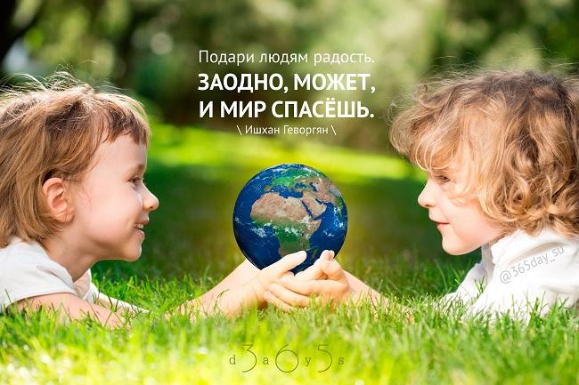 Подари людям радость, Ишхан Геворгян, Бочонок Мёда для Сердца