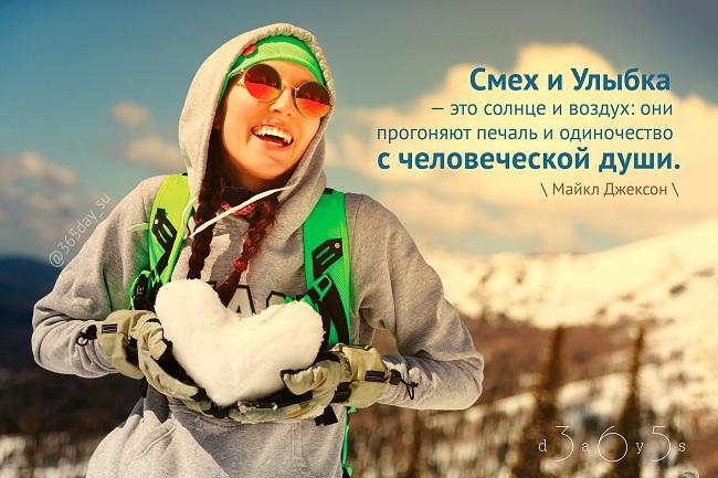 Смех и улыбка — это солнце и воздух: они прогоняют печаль и одиночество с человеческой души, Майкл Джексон, Бочонок Мёда для Сердца