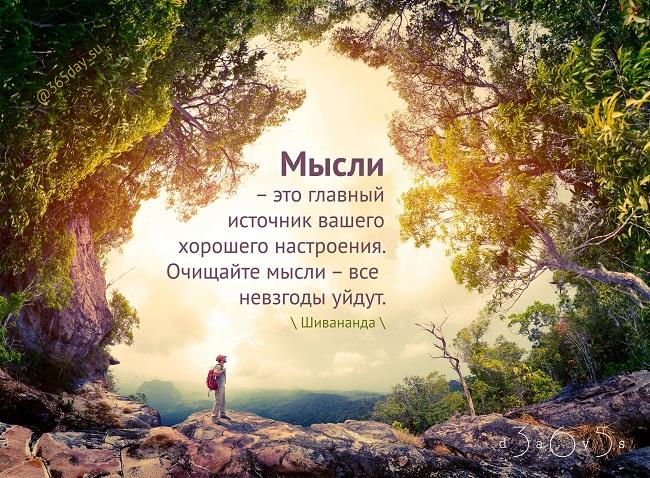 Мысли —  это главный источник вашего хорошего настроения., Шивананда, Бочонок Мёда для Сердца