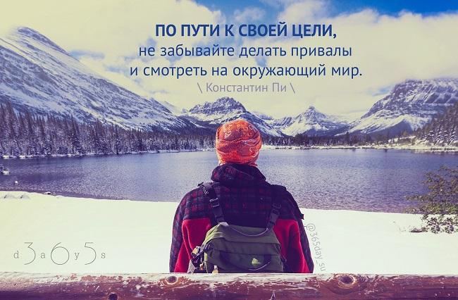 По пути к своей цели не забывайте делать привалы, Константин Пи, Бочонок Мёда для Сердца