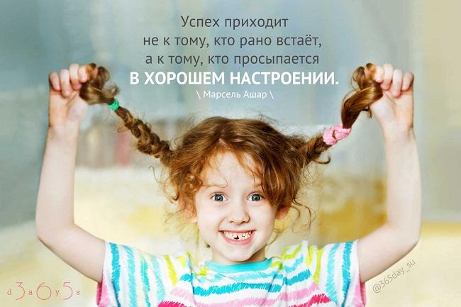 Успех приходит не к тем, кто рано встаёт, а кто просыпается в хорошем настроении, Марель Ашар, Бочонок Мёда для Сердца