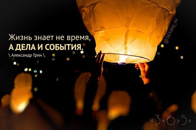 Жизнь знает не время, а дела и события, Александр Грин, Бочонок Мёда для Сердца