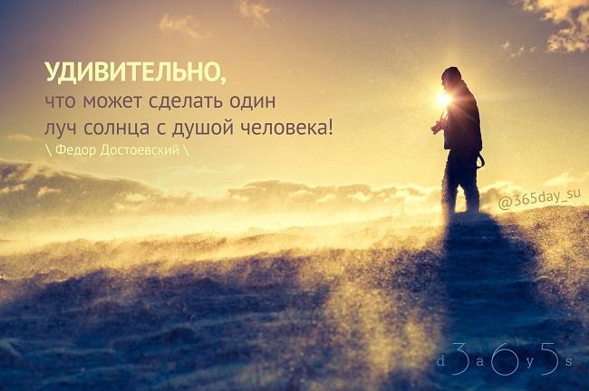 Удивительно, что может сделать один луч солнца, Фёдор Достоевский , Бочонок Мёда для Сердца