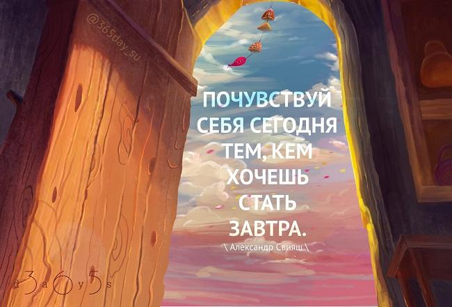 Почувствуй себя сегодня тем, кем хочешь стать завтра, Александр Свияш, Бочонок Мёда для Сердца