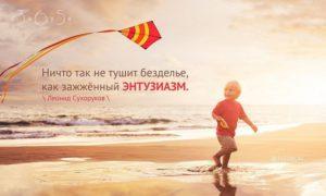 Ничто так не тушит безделье, как зажжённый энтузиазм, Леонид Сухоруков, Бочонок Мёда для Сердца