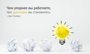 Чем упорнее вы работаете, тем удачливее вы становитесь, Гари Плейер, Бочонок Мёда для Сердца
