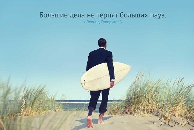 Большие дела не терпят больших пауз, Леонид Сухоруков, Бочонок Мёда для Сердца