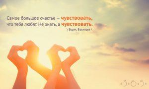 Самое большое счастье — чувствовать, что тебя любят, Борис Васильев, Бочонок Мёда для Сердца
