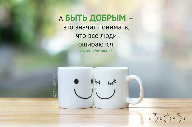 А быть добрым - это значит понимать, что все люди ошибаются, Адриано Челентано, Бочонок Мёда для Сердца