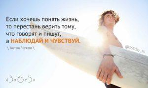 Если хочешь понять жизнь, то перестань верить тому, что говорят и пишут, Антон Чехов, Бочонок Мёда для Сердца
