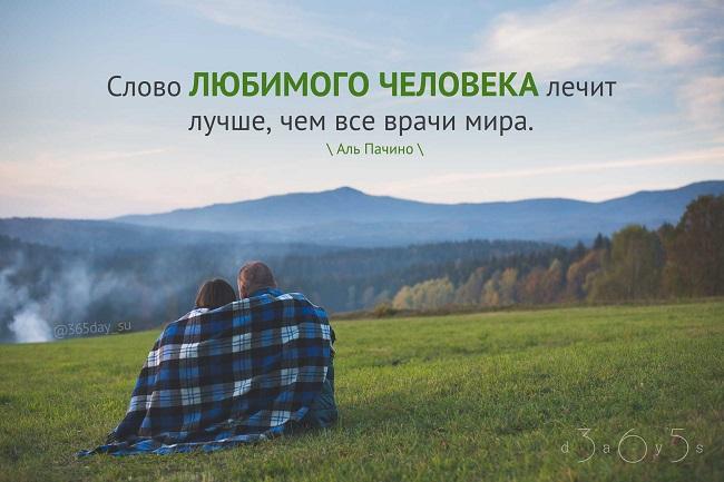 Слово любимого человека лечит лучше, чем все врачи мира, Аль Пачино, Бочонок Мёда для Сердца