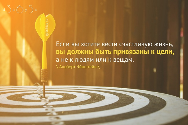 Если вы хотите вести счастливую жизнь, вы должны быть привязаны к цели, Альберт Эйнштейн, Бочонок Мёда для Сердца