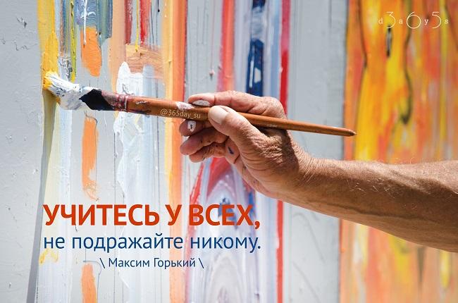Учитесь у всех, не подражайте никому, Максим Горький, Бочонок Мёда для Сердца