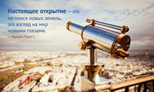 Настоящее открытие - не поиск новых земель, это взгляд новыми глазами