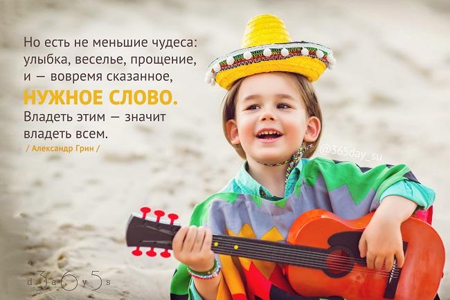Но есть не меньшие чудеса: улыбка, веселье, прощение, и - вовремя сказанное, нужное слово., Александр Грин, Бочонок Мёда для Сердца