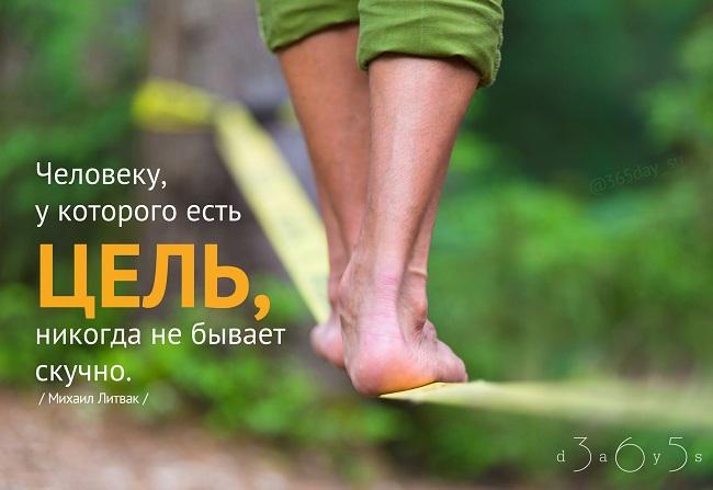 Человеку, у которого есть цель, никогда не бывает скучно, Михаил Литвак, Бочонок Мёда для Сердца