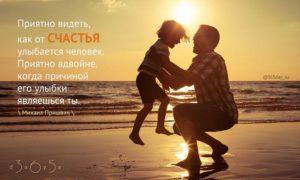 Приятно видеть, как от счастья улыбается человек, Михаил Пришвин, Бочонок Мёда для Сердца
