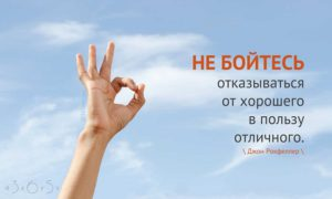Не бойтесь отказываться от хорошего в пользу отличного, Джон Рокфеллер, Бочонок Мёда для Сердца