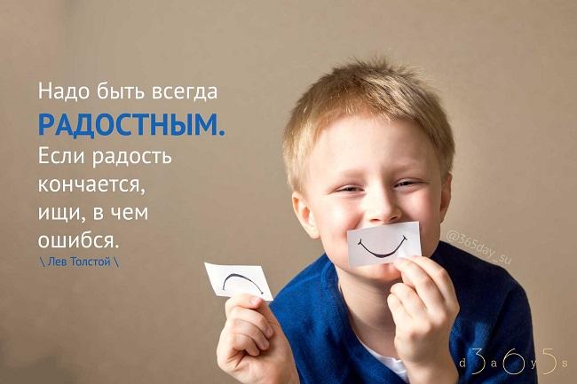 Надо быть всегда радостным, Лев Толстой, Бочонок Мёда для Сердца
