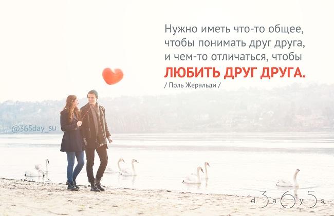 Нужно иметь что-то общее, чтобы понимать друг друга, Поль Жеральди, Бочонок Мёда для Сердца