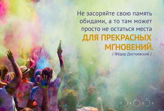 Не засоряйте свою память обидами, Фёдор Достоевский , Бочонок Мёда для Сердца