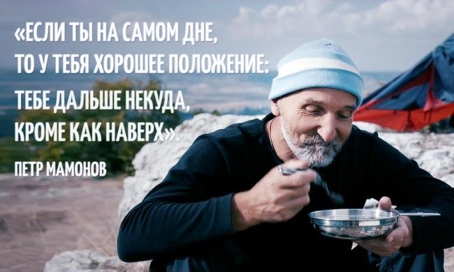 Спаси себя — и хватит с тебя, Пётр Мамонов, Бочонок Мёда для Сердца
