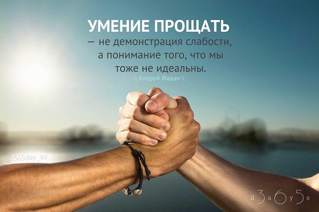 Умение прощать - не демонстрация слабости, Андрей Жадан, Бочонок Мёда для Сердца